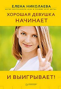 Е. И. Николаева -Хорошая девушка начинает и выигрывает!