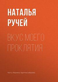 Наталья Ручей -Вкус моего проклятия