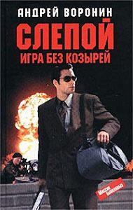 Андрей Воронин -Игра без козырей