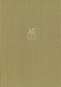 Средневековая литература -Тристан и Изольда