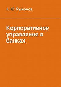 А. Рыманов -Корпоративное управление в банках
