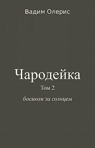 Вадим Олерис -Чародейка 2