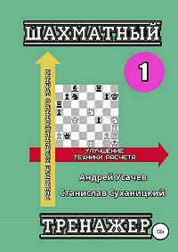 Андрей Николаевич Усачев -Шахматный тренажер – 1