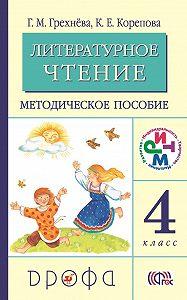 Клара Корепова -Литературное чтение.4 класс. Методическое пособие