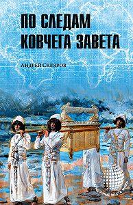 Андрей Скляров - По следам Ковчега Завета