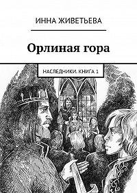 Инна Живетьева -Орлинаягора
