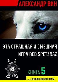 Александр ВИН -Эта страшная исмешная игра Red Spetznaz