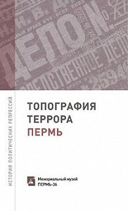 Сергей Шевырин - Топография террора. Пермь. История политических репрессий