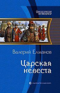 Валерий Иванович Елманов -Царская невеста