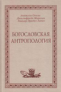 А. Скола - Богословская антропология
