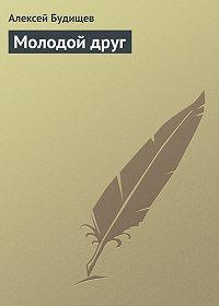 Алексей Будищев - Молодой друг