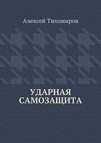 Алексей Тихомиров -Ударная самозащита