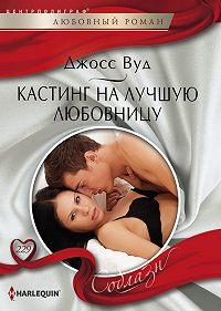 Джосс Вуд -Кастинг на лучшую любовницу