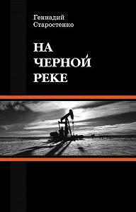 Геннадий Старостенко -На Черной реке