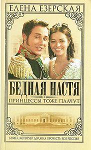 Елена  Езерская - Принцессы тоже плачут