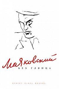 Павел Фокин -Маяковский без глянца