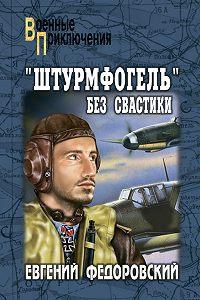 Евгений Петрович Федоровский -«Штурмфогель» без свастики