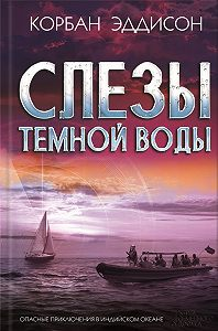 Корбан Эддисон -Слезы темной воды