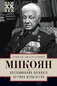 Степан Микоян - Воспоминания военного летчика-испытателя