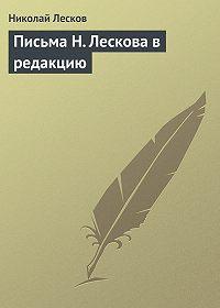 Николай Лесков -Письма Н. Лескова в редакцию