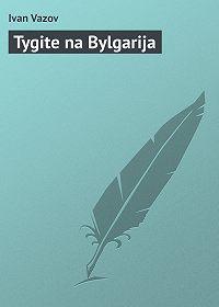 Ivan Vazov -Tygite na Bylgarija