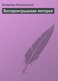 Владимир Михановский -Беспроигрышная лотерея