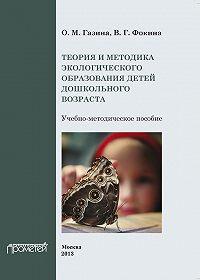 В. Фокина, О. Газина - Теория и методика экологического образования детей дошкольного возраста
