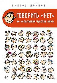 Виктор Шейнов -Говорить «нет», не испытывая чувства вины