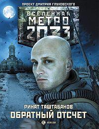 Ринат Таштабанов -Обратный отсчет