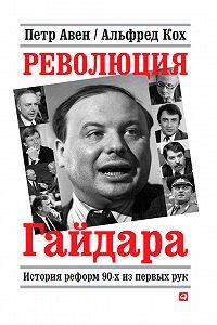 Петр Авен -Революция Гайдара. История реформ 90-х из первых рук