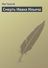 Лев Толстой -Смерть Ивана Ильича