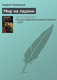 Андрей Львович Ливадный -Мир на ладони