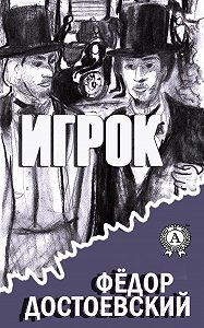 Федор Достоевский -Игрок (С иллюстрациями)