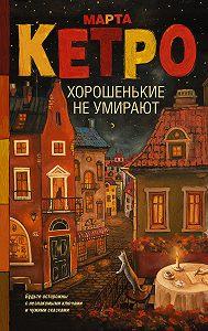 Марта Кетро -Хорошенькие не умирают (сборник)