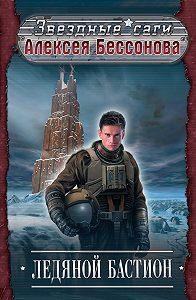Алексей Бессонов - Ледяной бастион