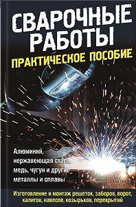 Юрий Подольский - Сварочные работы. Практическое пособие