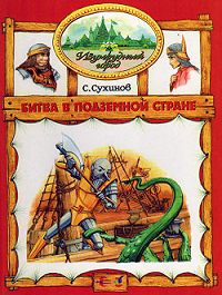Сергей Сухинов -Битва в Подземной стране