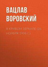 Вацлав Воровский -В кривом зеркале (26 ноября 1908 г.)