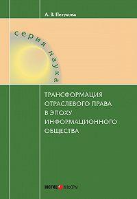 Анастасия Петухова -Трансформация отраслевого права в эпоху информационного общества