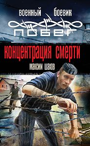 Максим Шахов -Концентрация смерти