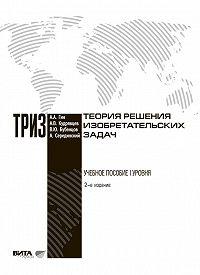 Анатолий Гин -Теория решения изобретательских задач
