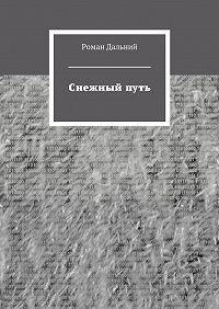Роман Дальний -Снежныйпуть