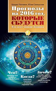Юлия Самоделова -Прогнозы на 2016 год, которые сбудутся. Для всех знаков Зодиака