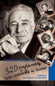 Георгий Натансон -320 страниц про любовь и кино. Мемуары последнего из могикан