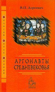 Владислав Даркевич - Аргонавты Средневековья