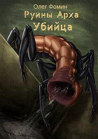 Олег Фомин -Убийца