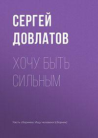 Сергей Довлатов -Хочу быть сильным