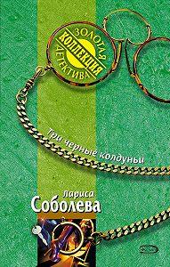 Лариса Соболева -Три черные колдуньи