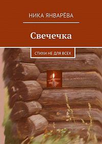 Ника Январёва -Свечечка. Стихи недлявсех