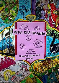 Светлана Ивашева - Игра без правил. Приключенческий роман